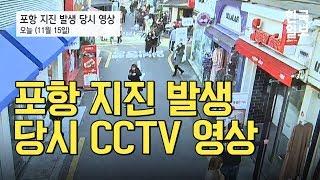 [NOW] 포항 5.4 규모 지진 발생. 당시 CCTV 영상
