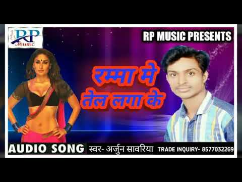 रम्मा मे तेल लगा के || Rama Me Tel laga ke || Singer Arjun sawariya || Bhojpuri Hot song 2018