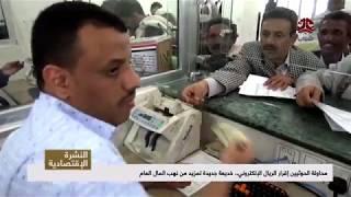 محاولة الحوثيين إقرار الريال الإلكتروني .. خديعة جديدة لمزيد من النهب للمال العام  | تقرير يمن شباب