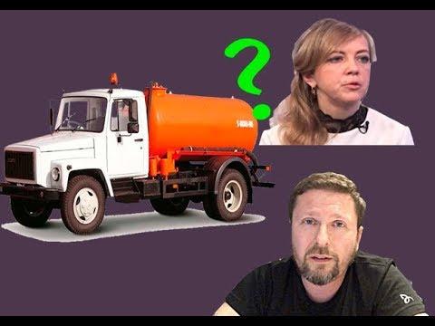 Машина ассенизаторов натолкнула на мысль по Ноздровской - Видео онлайн