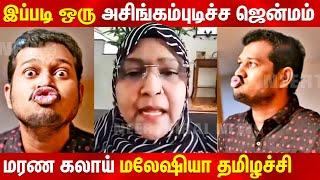 Malaysian Women sarcastic speech about Mannai Sathik