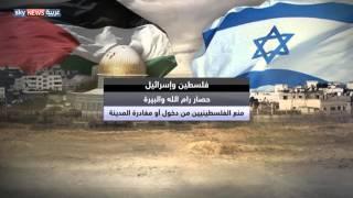 الجيش الإسرائيلي يحاصر رام الله والبيرة