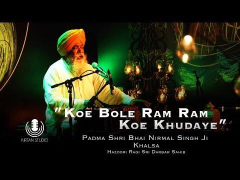 Kirtan Studio | Koe Bole Ram Ram Koe Khudaye | Padma Shri Bhai Nirmal Singh Ji Khalsa