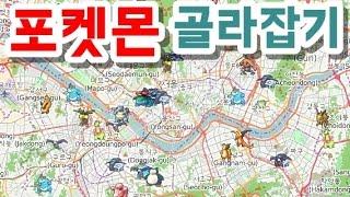 포켓몬고 포켓몬맵, 서울 부산의 포켓몬의 위치를 알수 있는 사이트 사용방법 리뷰
