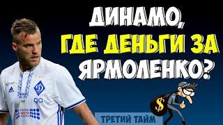 Динамо Киев где деньги за Андрея Ярмоленко Новости футбола Украины