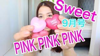 sweet スウィート 2018年 9月号 【付録】 紗栄子さん、イガリシノブさん...