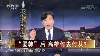 《海峡两岸》 20200608| CCTV中文国际