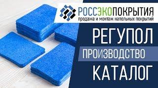 Регупол. Производство резинового покрытия