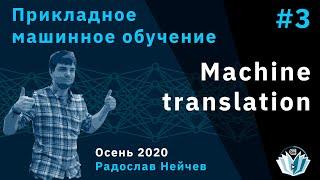 Прикладное машинное обучение 3 Machine translation