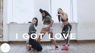 Miyagi, Эндшпиль Ft. Рем Дигга - I Got Love twerk by Diana Petrosyan| VELVET YOUNG DANCE CENTRE