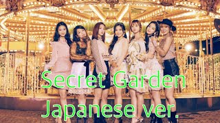 OH MY GIRL - 『 Secret Garden Japanese ver.』(日本語歌詞字幕付き)