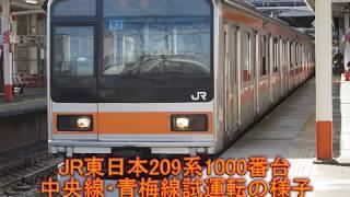 JR東日本209系1000番台 中央線・青梅線試運転の様子 2019.2.21