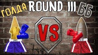 Голда VS ББ! inspiring by JOHNNY Jove Marakasi Amway921 Fermani Барабекус wot Round III