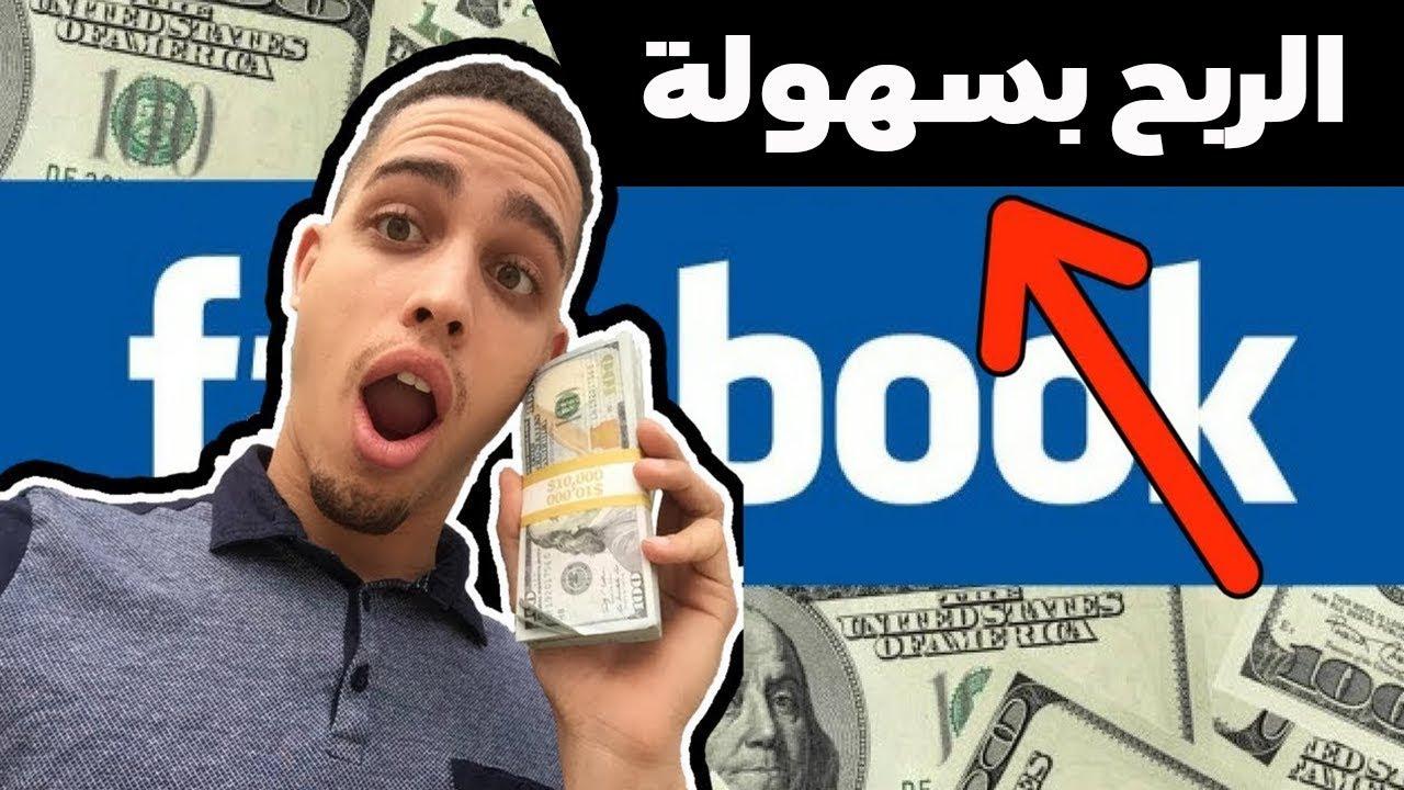 الربح من الفيس بوك | يمكنك الان الربح من الفيديوهات التي تنشرها على حسابك [ اكتشف الطريقة ] ????
