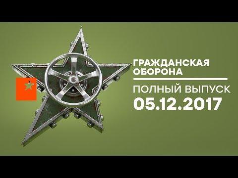 Гражданская оборона – выпуск от 05.12.2017