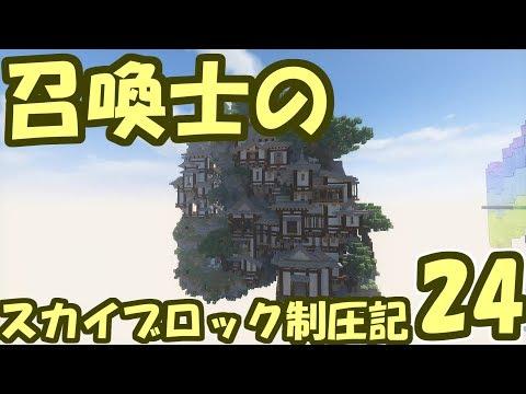【Minecraft】召喚士のスカイブロック制圧記 part24【ゆっくり実況】