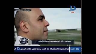 كلام تانى| انفراد اول حوار تليفزيوني مع أول رائد فضاء مصرى