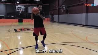 【籃球教學】還有這操作? !醉拳Crossover教學