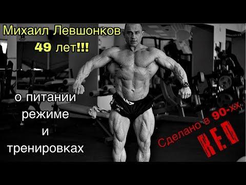 ТРЕНИРОВКИ 40 +. О питании, режиме и тренировках. Михаил Левшонков 49 лет!!! ( ПЕРЕЗАЛИВКА ВИДЕО)