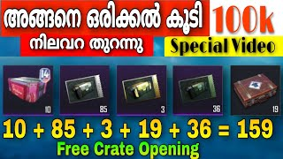 കലാശക്കൊട്ട് From Kar98k | 100k Special video | 159 Free Crate Opening Video |