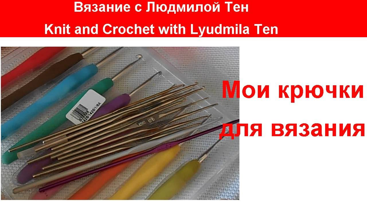 мои крючки для вязания новые наборы и разные крючки которыми