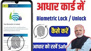 How to lock Aadhaar card ।Aadhar biometric unlock kaise kare ।Aadhar lock unlock kaise kare। Aadhar