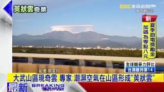 最新》超美! 大武山區出現奇雲 民眾拍下po網:好像飛碟