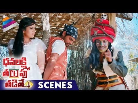 Sreemukhi and Dhanraj Comedy Scene | Dhanalakshmi Talupu Tadithey Telugu Movie | Telugu Filmnagar