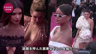 リアーナ、ケンダル、エミリーほか、映像で見る華麗なるカンヌドレス ケンダルジェンナー 検索動画 21