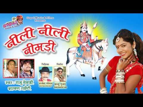 आ गया 2017 देव जी का DJ सांग !! नीली नीली निमाड़ी !! New Marwadi Dj Rajasthani SOng