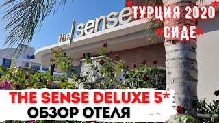 Отель The Sense Deluxe 5 Side٠ОБЗОР ОТЕЛЯ٠НОЯБРЬ 2020