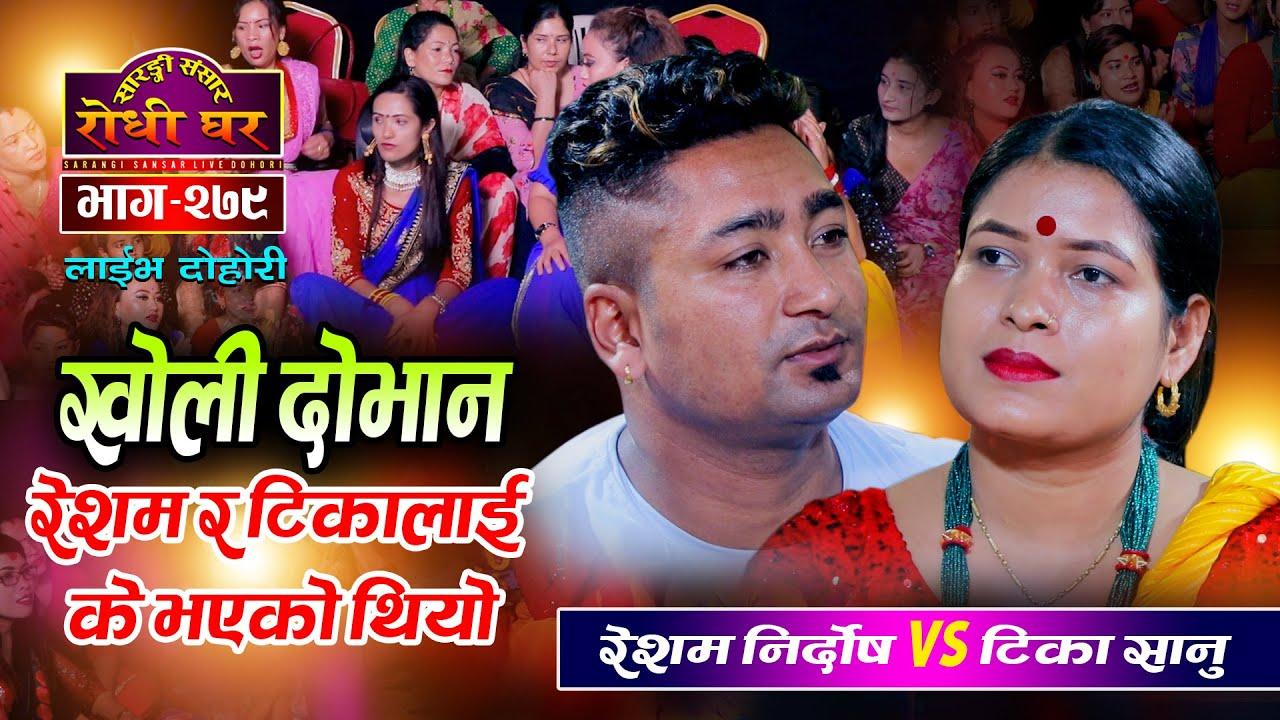 Download रेशम र टिका अचानक भावुक Tika Sanu VS Resham Nirdosh लाई के भएछ ? Sarangi Sansar Live Dohori Ep. 279