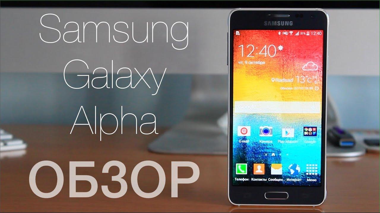 Samsung Galaxy Alpha Обзор