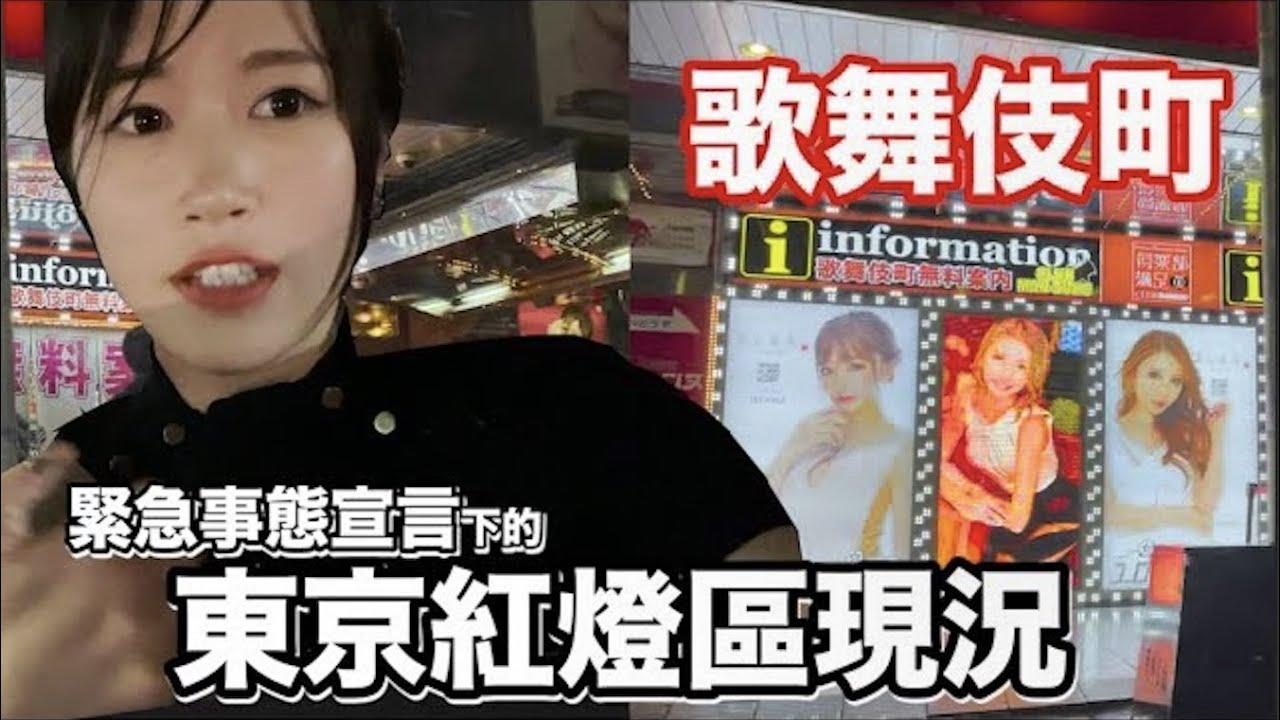 第三次緊急事態宣言下東京紅燈區現況.. 歌舞伎町/澀谷/原宿  從京都開車6小時到東京!🚗