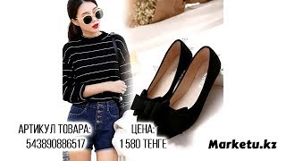 Женская Обувь из Китая на Marketu.kz | Посылка из Китая | Заказы из Китая | Обувь из Китая