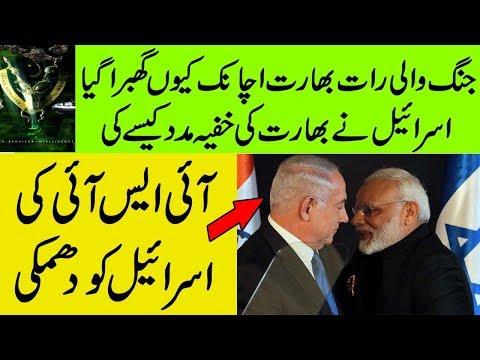 Israel Weapon used against Pakistan | Israel | India | Pakistan | Imran Khan
