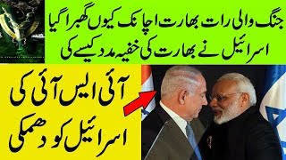 Israel Weapon used against Pakistan | Israel | India | Pakistan | Imran Khan
