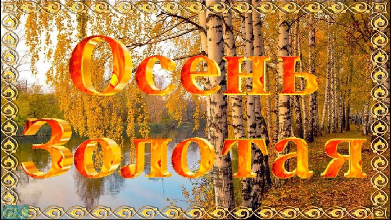Открытке, картинка золотая осень с надписями