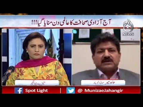 Pakistan Sahafiyon Kay Liye Khatarnak?| Spot Light with Munizae Jahangir | 3 May 2021 | Aaj News