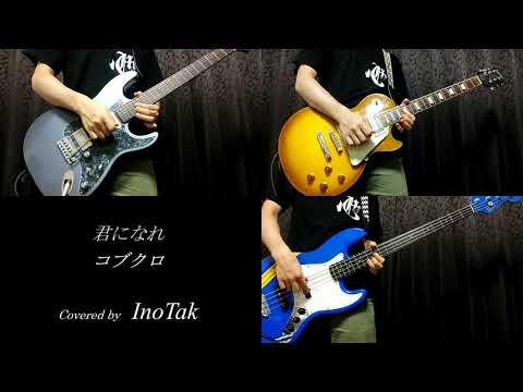 【ギター・ベース】君になれ / コブクロ【弾いてみた】