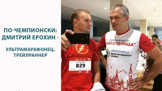 По-чемпионски: Дмитрий Ерохин / бег / марафон / ультрамарафон