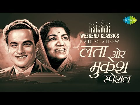 Weekend Classic Radio Show | Lata and Mukesh Special | लता और मुकेश स्पेशल | 100th Episode |RJ Ruchi