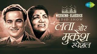 Weekend Classic Radio Show   Lata and Mukesh Special   Ek Pyar Ka Naghma Hai   Dil Tadap Tadap Ke