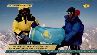 20 лет назад не стало одного из лучших казахстанских альпинистов - Анатолия Букреева