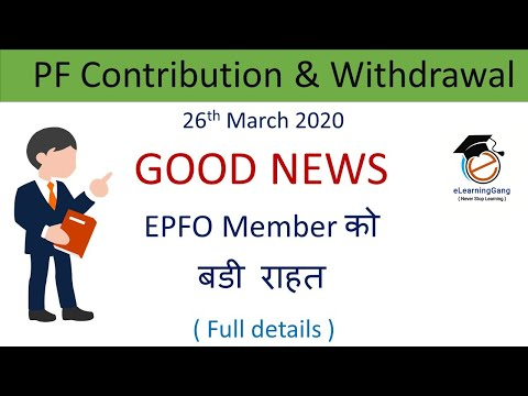 EPFO Advance Epf Withdrawal Form 31 New Rule | EPF | Online PF Withdrawal Process