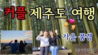10월 제주도 여행(Traveling Jeju) 티저영…