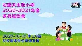 Publication Date: 2020-10-10 | Video Title: 石籬天主教小學2020-2021年度家長座談會