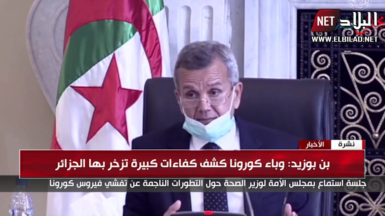 بن بوزيد: وباء كورونا كشف كفاءات كبيرة تزخر بها الجزائر