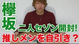 #39『二人セゾン』開封!推しメンを自引き?【欅坂46/生写真】