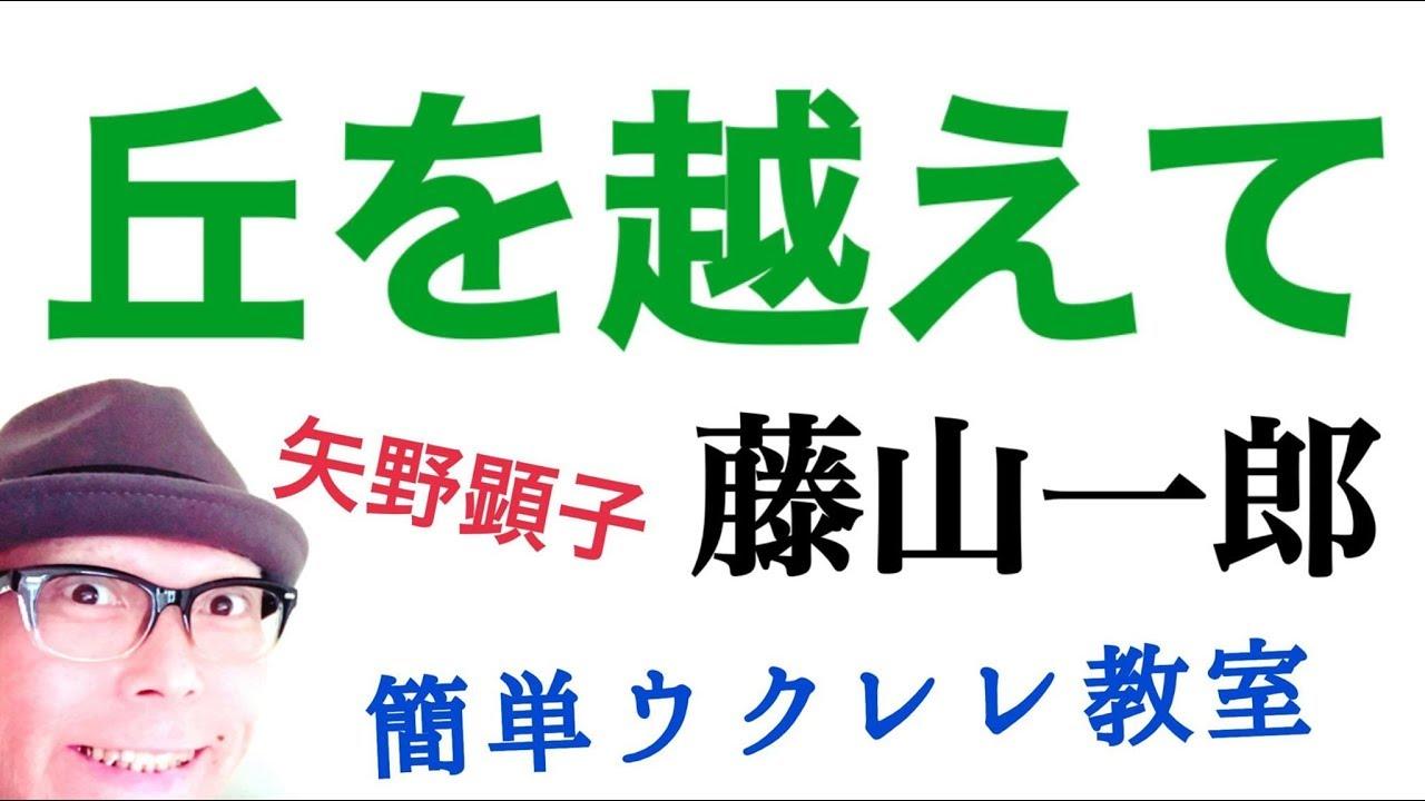 丘を越えて / 藤山一郎 / 矢野顕子【ウクレレ 超かんたん版 コード&レッスン付】GAZZLELE